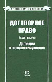 Договорное право. Книга вторая. Договоры о передаче имущества  #1
