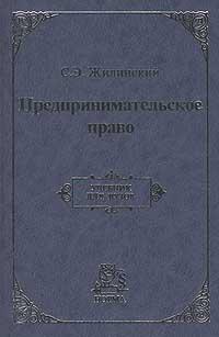 Предпринимательское право   Яковлев Вениамин Федорович, Жилинский Станислав Эдуардович  #1