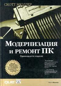 Модернизация и ремонт ПК (+ CD-ROM) #1