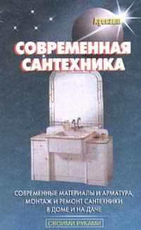 Современная сантехника | Линь В. В. #1