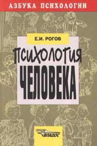 Психология человека   Рогов Евгений Иванович #1