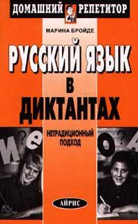Русский язык в диктантах #1