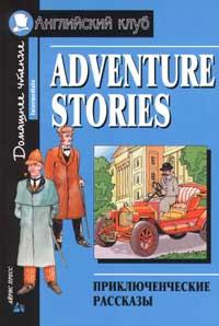 Adventure Stories / Приключенческие рассказы #1
