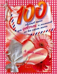 100 образцов писем для девочек и мальчиков на все случаи жизни  #1
