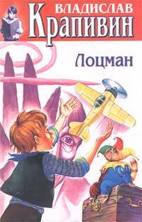 Владислав Крапивин. Собрание сочинений в 30 томах. Том 10. Лоцман  #1