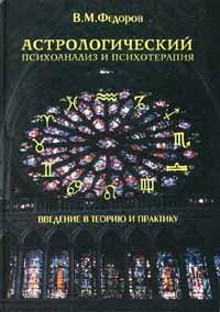 Астрологический психоанализ и психотерапия. Введение в теорию и практику | Федоров Валерий Михайлович #1
