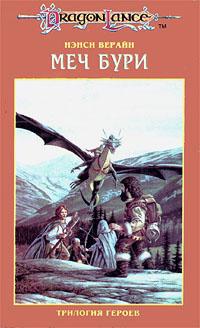 Трилогия героев. В трех томах. Том 2. Меч Бури | Верайн Нэнси  #1