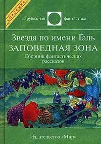 Звезда по имени Галь. Заповедная зона   Кузьмина Эдварда Борисовна, Сильверберг Роберт  #1