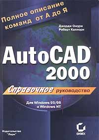 AutoCAD 2000. Справочное руководство #1