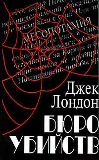 Бюро убийств | Лондон Джек, Быков Виль Матвеевич #1