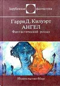 Ангел   Килворт Гарри Дуглас #1