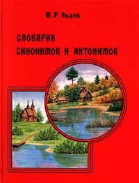 Словарик синонимов и антонимов #1