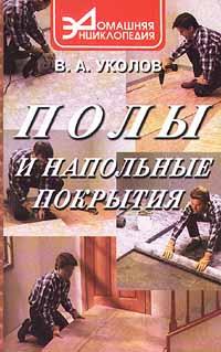 Полы и напольные покрытия | Уколов Валерий Анатольевич #1