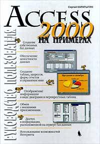Access 2000 на примерах #1