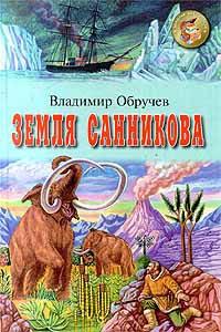 Земля Санникова   Обручев Владимир Афанасьевич #1