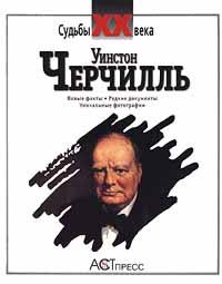 Уинстон Черчилль. Новые факты. Редкие документы. Уникальные фотографии  #1
