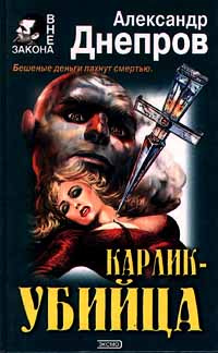 Карлик - убийца | Днепров Александр Викторович #1