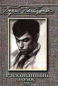 Раскованный голос | Пастернак Борис Леонидович #1
