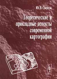 Теоретические и прикладные аспекты современной картографии  #1