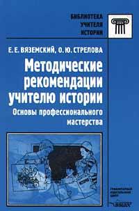 Методические рекомендации учителю истории. Основы профессионального мастерства  #1