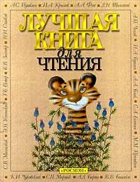 Лучшая книга для чтения | Панков Игорь Г., Пантелеев Леонид  #1