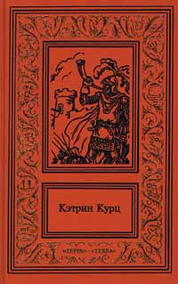 Кэтрин Курц. Сочинения в 4 томах. Том 4. Камбер Кулди #1