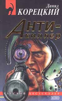 Антикиллер   Корецкий Данил Аркадьевич #1