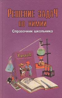 Решение задач по химии. Справочник школьника #1