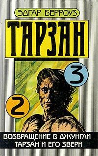 Возвращение в джунгли. Тарзан и его звери   Берроуз Эдгар Райс  #1