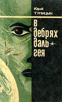 В дебрях Даль-Гея   Тупицын Юрий Гаврилович #1