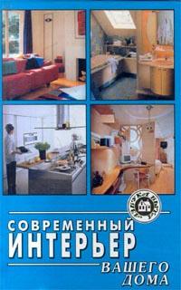 Современный интерьер вашего дома | Автор не указан #1