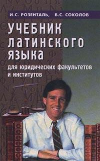 Учебник латинского языка для юридических факультетов и институтов  #1