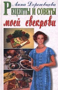 Рецепты и советы моей свекрови | Дороговцева Анна #1