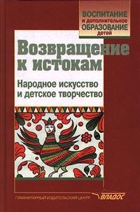 Возвращение к истокам. Народное искусство и детское творчество | Шпикалова Тамара Яковлевна, Поровская #1