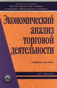 Экономический анализ торговой деятельности | Абрютина Марина Сергеевна  #1