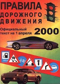 Правила дорожного движения. Официальный текст на 1 апреля 2000  #1