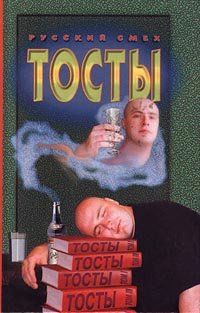 Тосты | Тихомиров О. Н., Голлендер Григорий Маркович #1