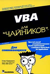 VBA для `чайников`. Изд. 3-е #1