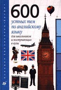 55 устных тем по английскому языку журина решебник