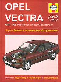 Opel Vectra. 1988-1995. Модели с бензиновыми двигателями. Ремонт и техническое обслуживание  #1