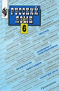 Русский язык. 6 класс #1
