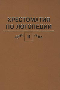 Хрестоматия по логопедии. В 2 томах. Том 2 #1