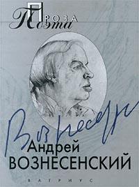 Андрей Вознесенский. Проза поэта #1