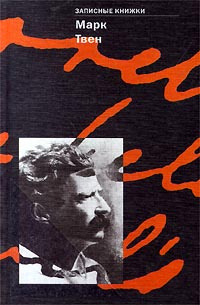 Марк Твен. Записные книжки #1