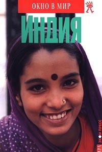 Индия #1