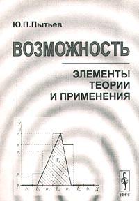 Возможность. Элементы теории и применения   Пытьев Юрий Петрович  #1