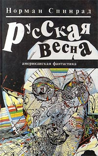 Русская весна | Бабенко Виталий Тимофеевич, Спинрад Норман  #1
