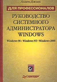 Руководство системного администратора Windows для профессионалов  #1