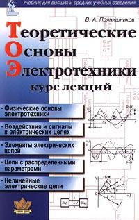 Теоретические основы электротехники. Курс лекций #1