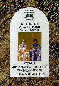 Судьбы Кирилло-Мефодиевской традиции после Кирилла и Мефодия  #1